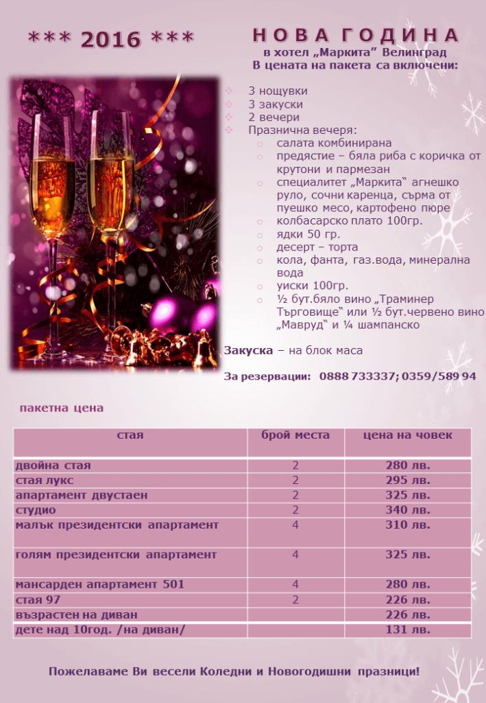 нова година хотел маркита велинград